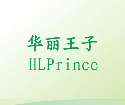华丽王子 HLPRINCE