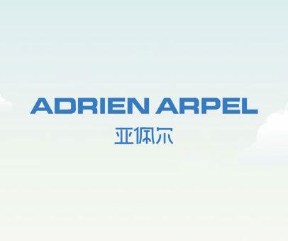 亚佩尔 ADRIEN ARPEL