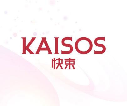 快束-KAISOS