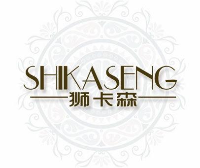狮卡森 SHIKASENG