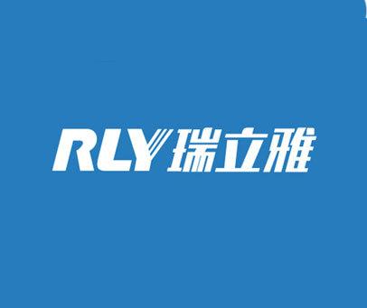 瑞立雅 RLY