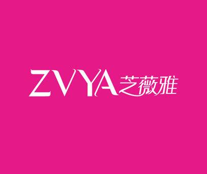 芝薇雅 ZVYA
