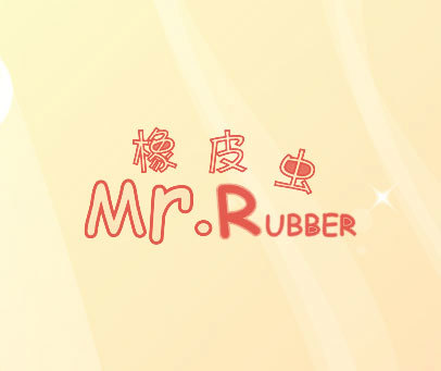 橡皮虫 MR.RUBBER