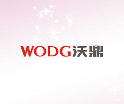 沃鼎  WODG