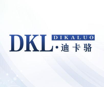 DKL·迪卡骆