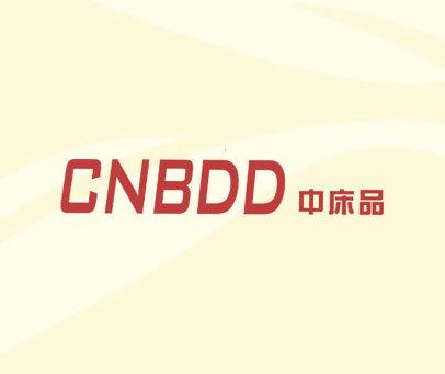 中床品-CNBDD