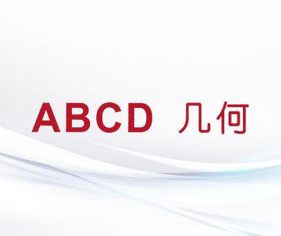 几何-ABCD