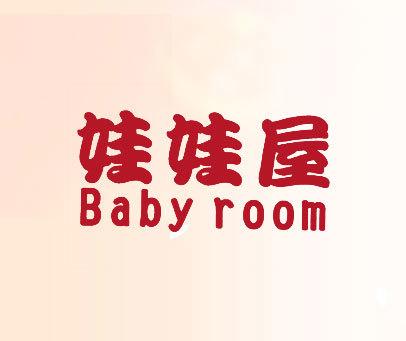 娃娃屋-BABY ROOM