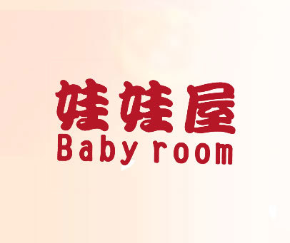 娃娃屋;BABY ROOM