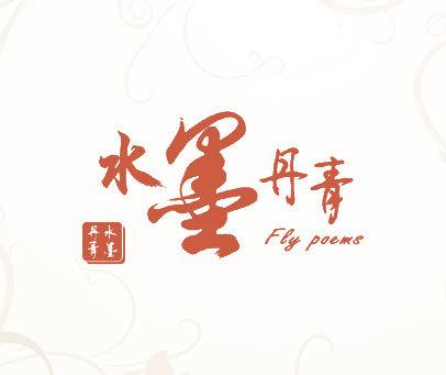 水墨丹青;FLY POEMS