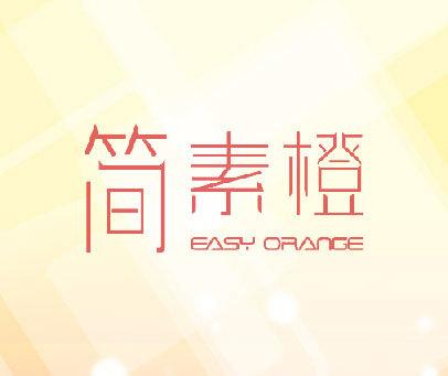 简素橙 EASY ORANGE