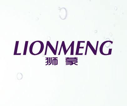 狮蒙 LIONMENG