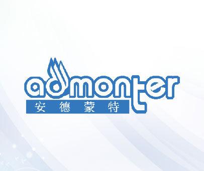 安德蒙特-ADMONTER