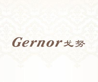 戈努   GERNOR