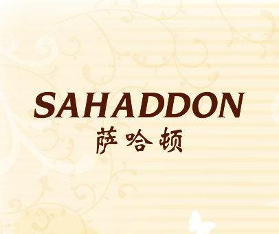 萨哈顿 SAHADDON