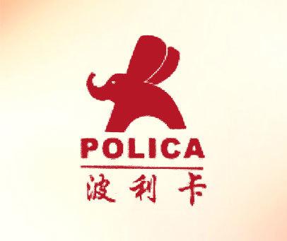 波利卡 POLICA