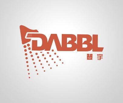 登宇 DABBL