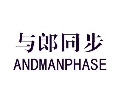 与郎同步-ANDMANPHASE