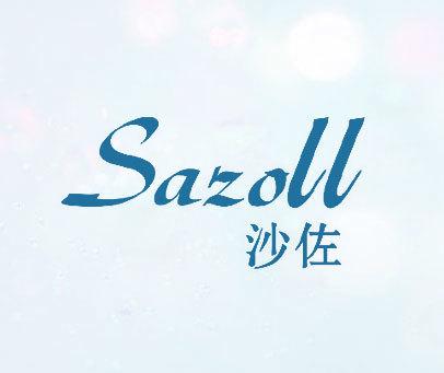 沙佐 SAZOLL
