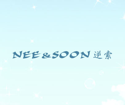 逆索 NEE&SOON