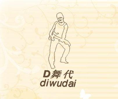 D 舞代 DIWUDAI