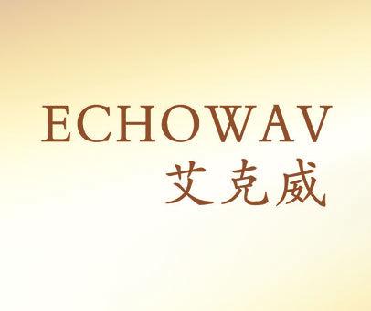 艾克威 ECHOWAV