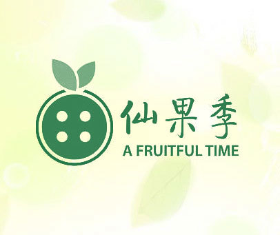 仙果季 A FRUITFUL TIME