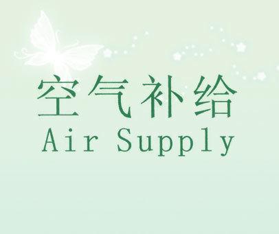 空气补给 AIR SUPPLY
