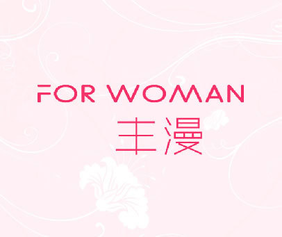 FOR WOMAN丰漫
