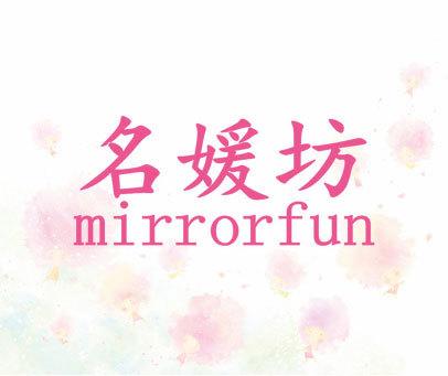 名媛坊 MIRRORFUN