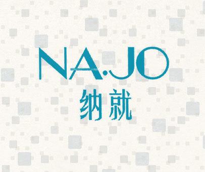 纳就 NO·JO