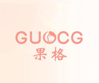 果格 GUOCG