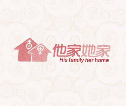 他家她家 HIS FAMILY HER HOME