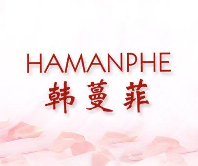 韩蔓菲 HAMANPHE