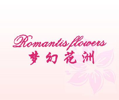 梦幻花洲 ROMANTIS FLOWERS