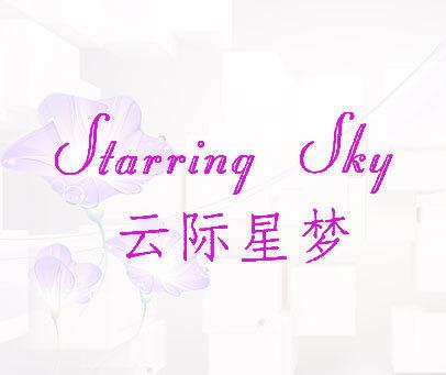 云际星梦 STARRING SKY