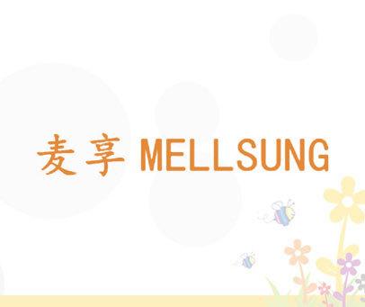 麦享 MELLSUNG