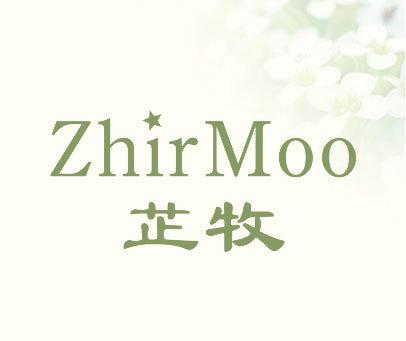 芷牧 ZHIRMOO