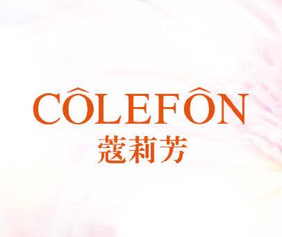 蔻莉芳 COLEFON