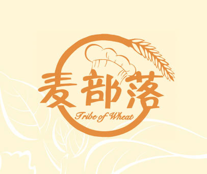 麦部落 TRIBE OF WHEAT