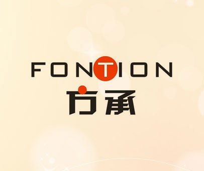 方承 FONTION