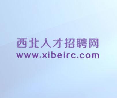 西北人才招聘网 WWW.XIBEIRC.COM