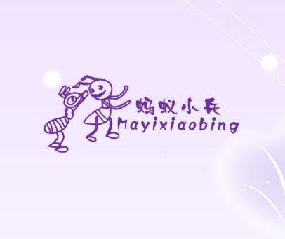 蚂蚁小兵;MA YI XIAO BING