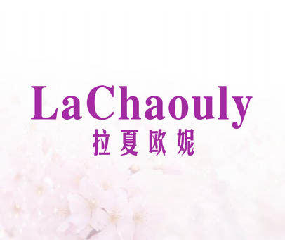 拉夏欧妮 LACHAOULY
