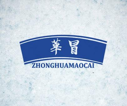 华冒 ZHONGHUAMAOCAI