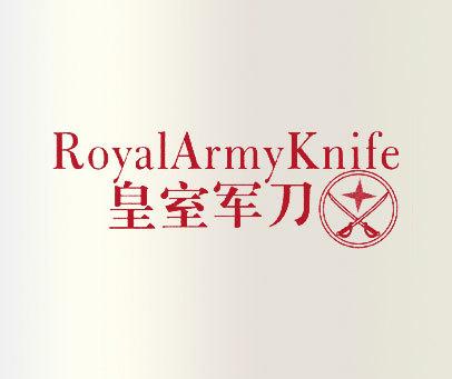 皇室军刀 ROYALARMYKNIFE