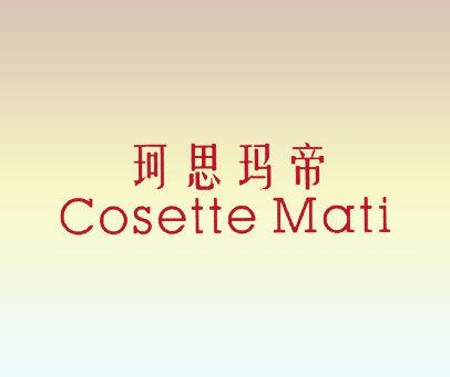 珂思玛帝 COSETTE MATI