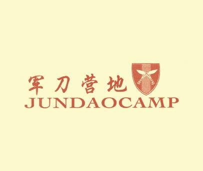 军刀营地 JUNDAOCAMP