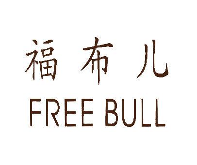 福布儿-FREEBULL