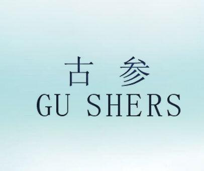 古参 GU SHERS